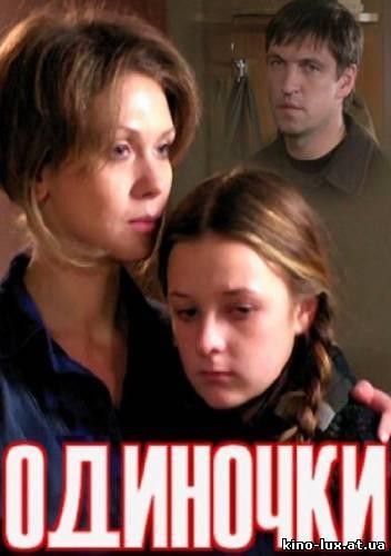odinochka-film-smotret
